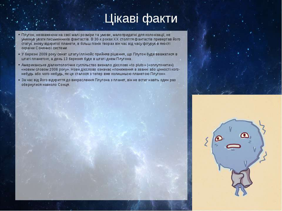 Цікаві факти Плутон, незважаючи на свої малі розміри та умови, малопридатні д...