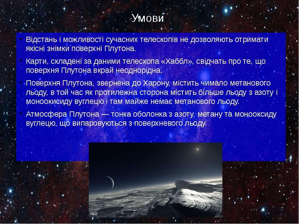 Умови Відстань і можливості сучасних телескопів не дозволяють отримати якісні...