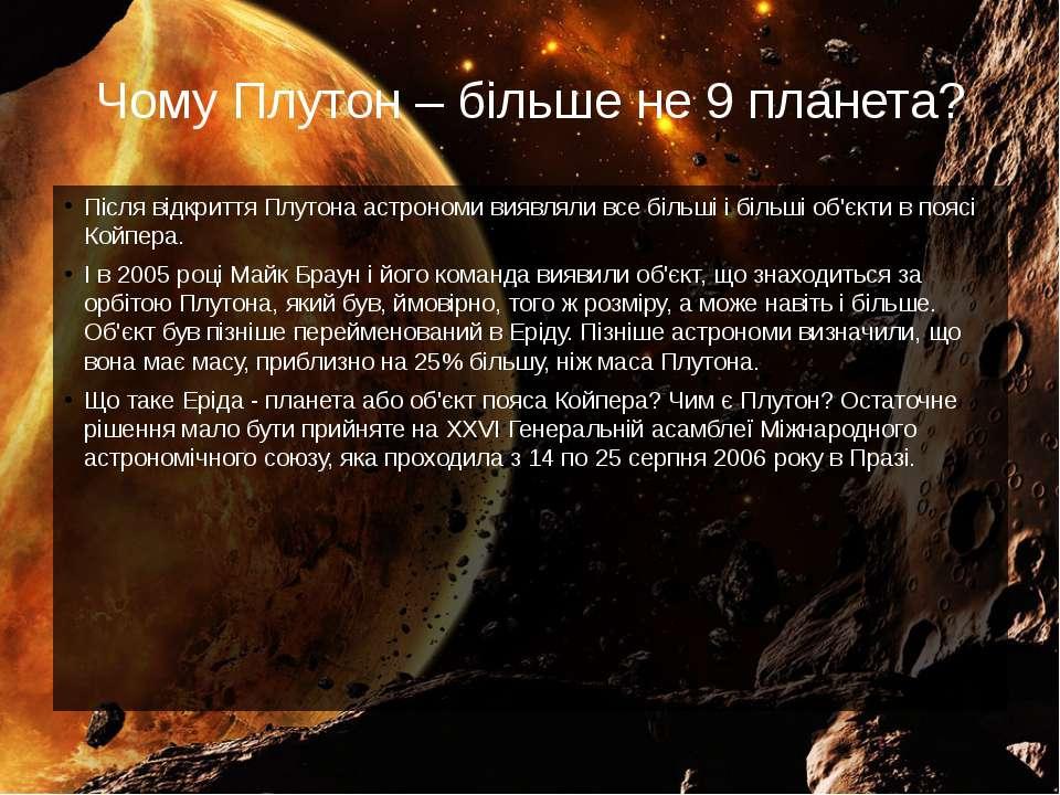 Чому Плутон – більше не 9 планета? Після відкриття Плутона астрономи виявляли...