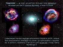 Наднова — це зоря, що раптово збільшує своюсвітністьу мільярди раз (на 20...