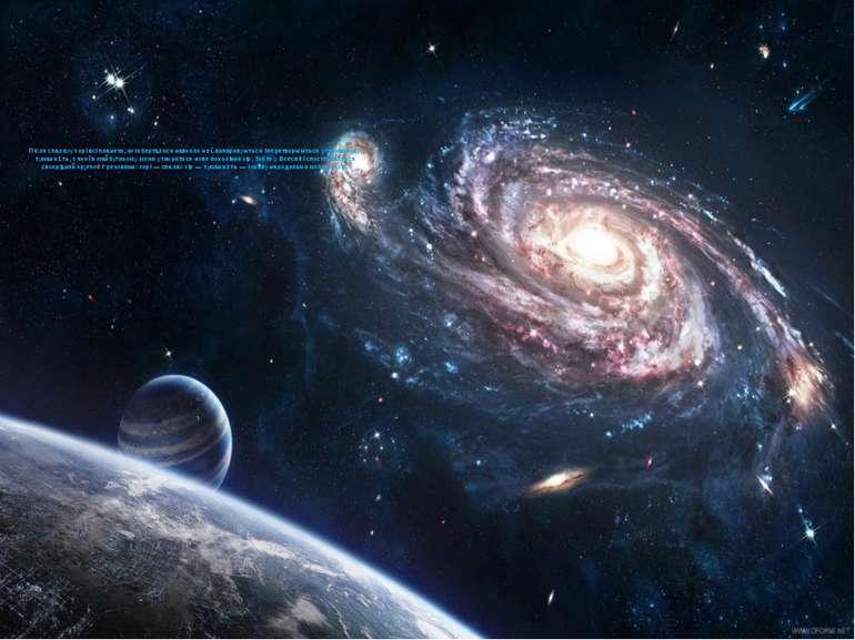 Після спалаху зорі всі планети, які оберталися навколо неї, випаровуються і п...