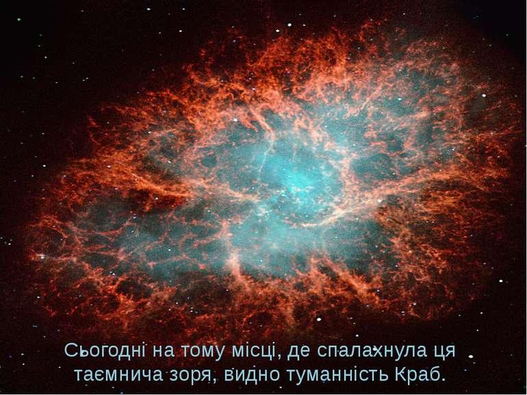 Сьогодні на тому місці, де спалахнула ця таємнича зоря, видно туманність Краб.