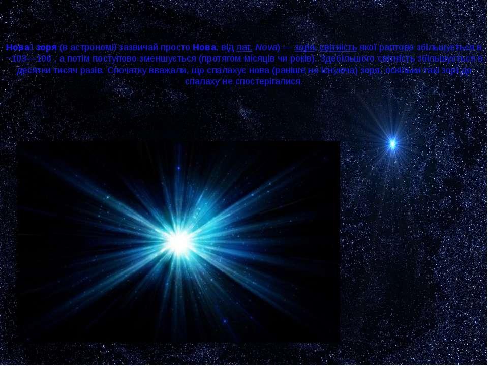 Нова зоря(в астрономії зазвичай простоНова, відлат.Nova)—зоря,світніст...