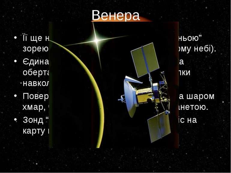 """Венера Її ще називають """"ранковою"""" чи """"вечірньою"""" зорею (бо у цей час її видно..."""