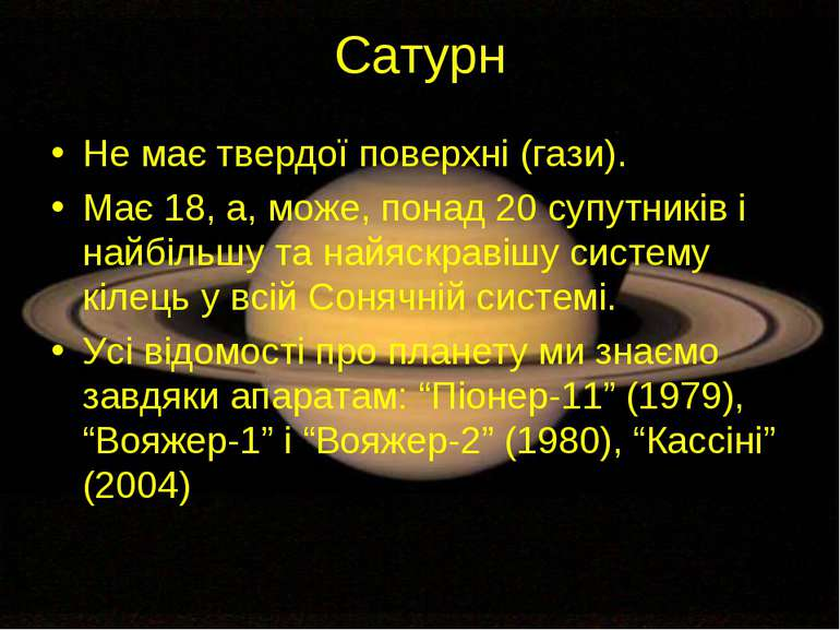 Сатурн Не має твердої поверхні (гази). Має 18, а, може, понад 20 супутників і...