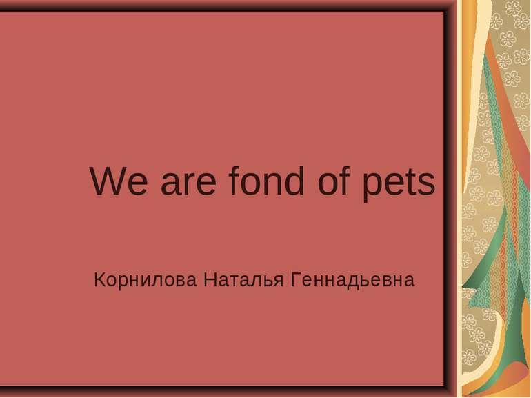 We are fond of pets Корнилова Наталья Геннадьевна