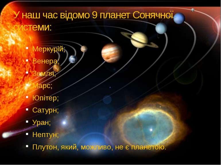 У наш час відомо 9 планет Сонячної системи: Меркурій; Венера; Земля; Марс; Юп...