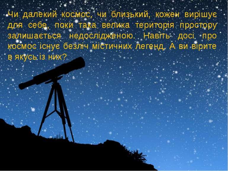 Чи далекий космос, чи близький, кожен вирішує для себе, поки така велика тери...