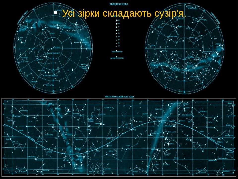 Усі зірки складають сузір'я.