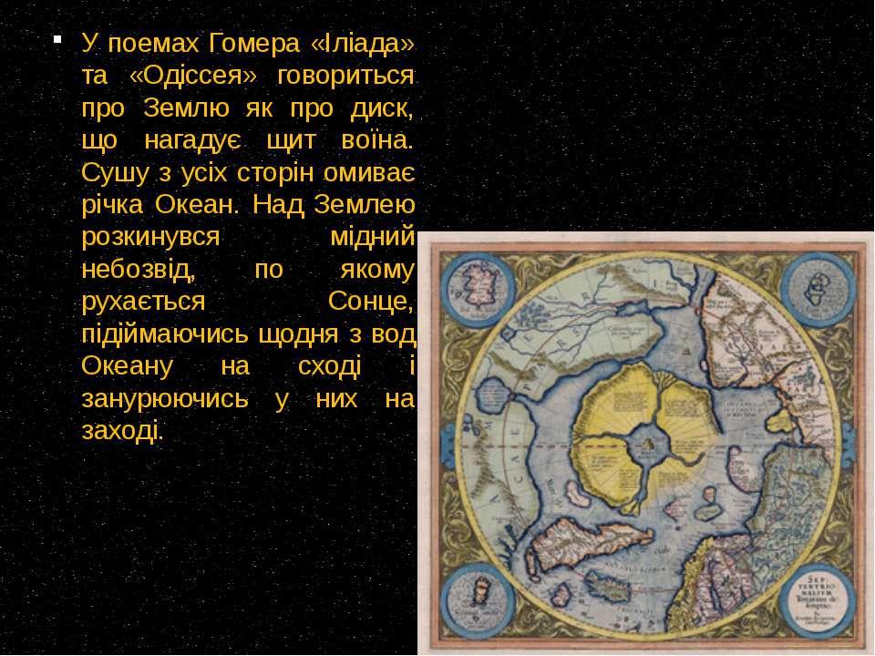 У поемах Гомера «Іліада» та «Одіссея» говориться про Землю як про диск, що на...