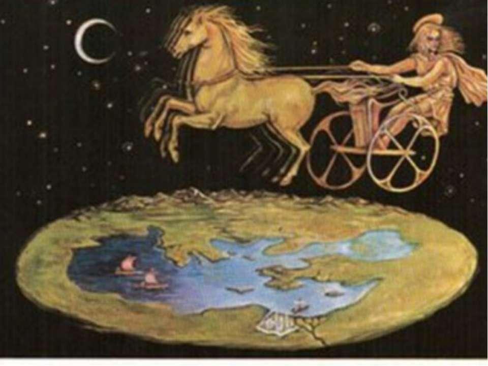 Були й інші теорії: Три кити; Дерево життя; Плоский диск та бог Геліос; Та ба...