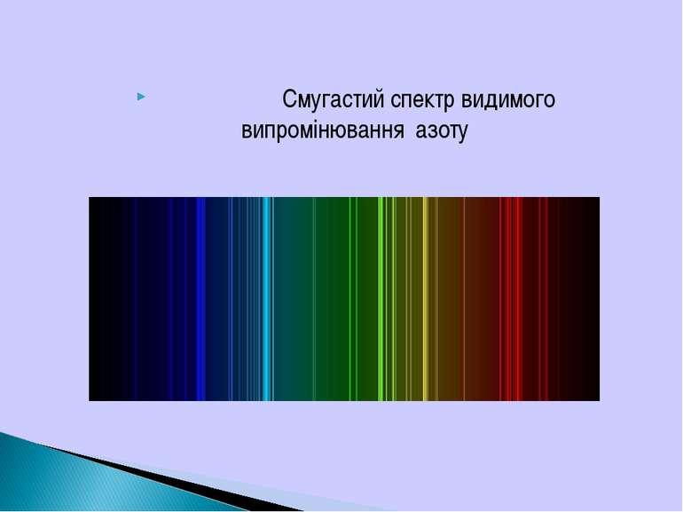 Смугастий спектр видимого випромінювання азоту