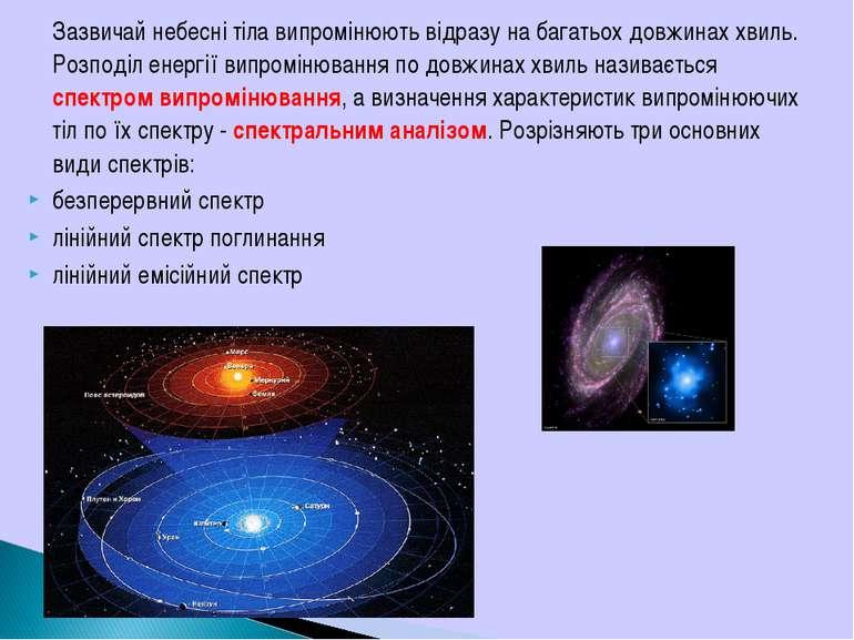 Зазвичай небесні тіла випромінюють відразу на багатьох довжинах хвиль. Розпод...