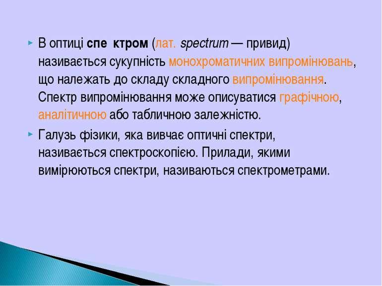 В оптиціспе ктром(лат.spectrum— привид) називається сукупністьмонохромат...