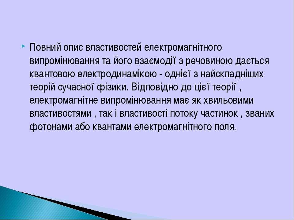 Повний опис властивостей електромагнітного випромінювання та його взаємодії з...