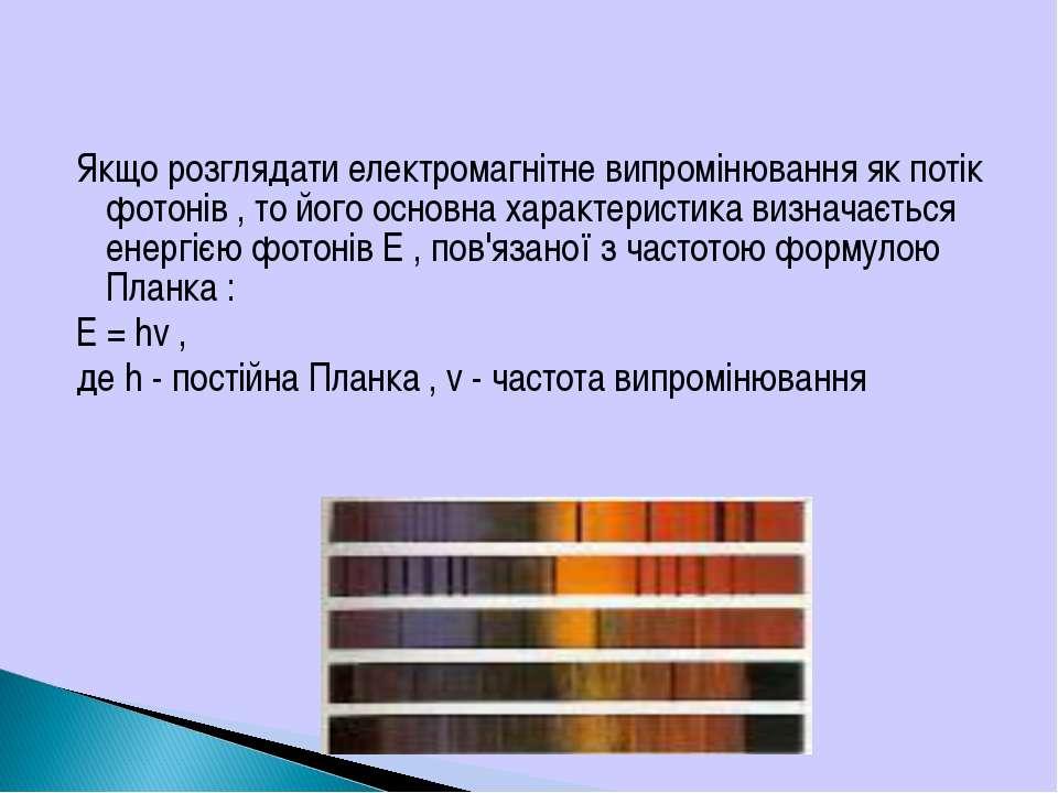 Якщо розглядати електромагнітне випромінювання як потік фотонів , то його осн...