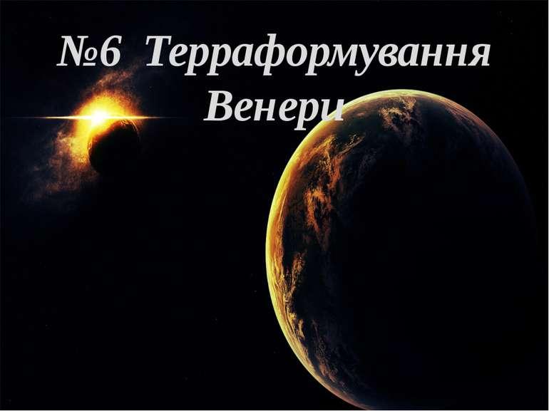 №6 Терраформування Венери