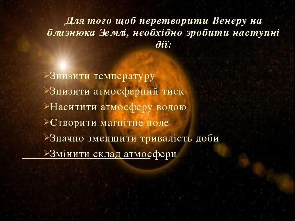 Для того щоб перетворити Венеру на близнюка Землі, необхідно зробити наступні...