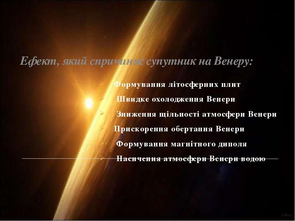 Формування літосферних плит Швидке охолодження Венери Зниження щільності атмо...