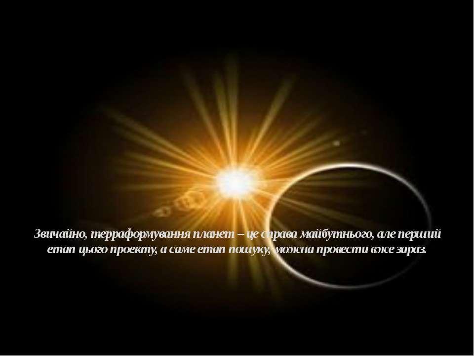 Звичайно, терраформування планет – це справа майбутнього, але перший етап цьо...