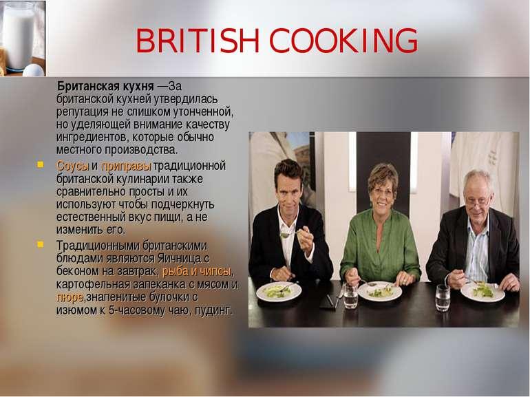 BRITISH COOKING Британская кухня—За британской кухней утвердилась репутация ...