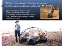 Об'єкти космічного сміття можуть представляти пряму небезпеку для Землі При ї...