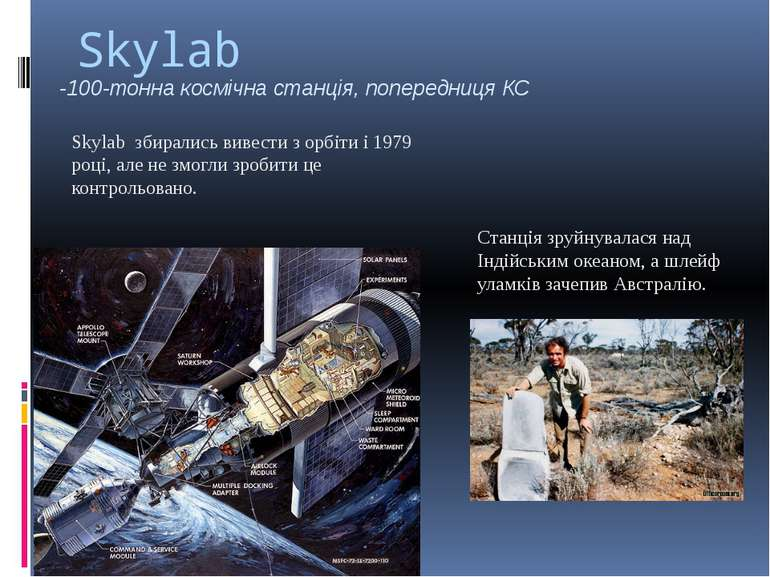 Skylab -100-тонна космічна станція, попередниця КС Skylab збирались вивести з...