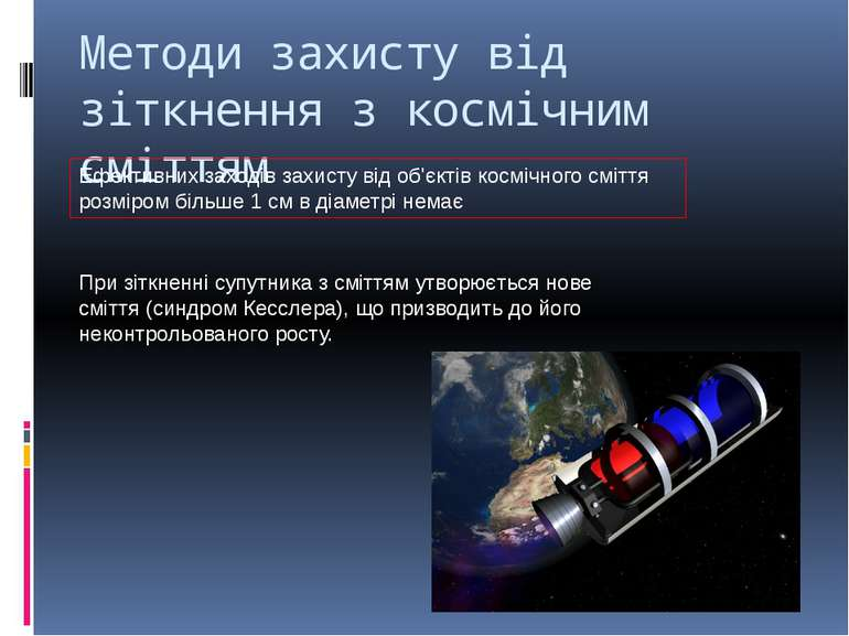 Методи захисту від зіткнення з космічним сміттям Ефективних заходів захисту в...