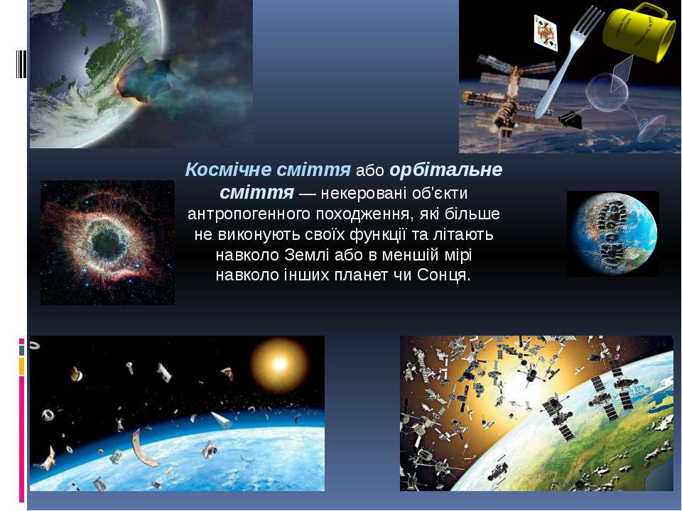 Космічне сміттяабоорбітальне сміття— некеровані об'єкти антропогенного пох...