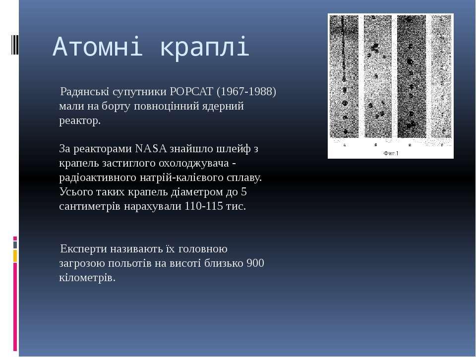 Атомні краплі Радянські супутники РОРСАТ (1967-1988) мали на борту повноцінни...