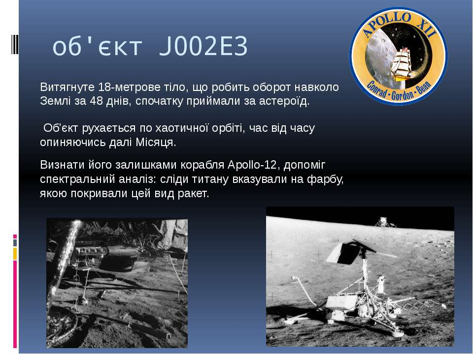 об'єкт J002E3 Витягнуте 18-метрове тіло, що робить оборот навколо Землі за 48...