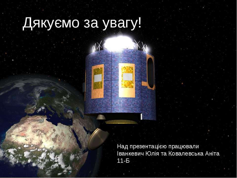 Дякуємо за увагу! Над презентацією працювали Іванкевич Юлія та Ковалевська Ан...