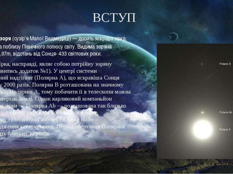 ВСТУП Поля рна зоря (сузір'я Малої Ведмедиці) — досить яскрава зірка, розташо...