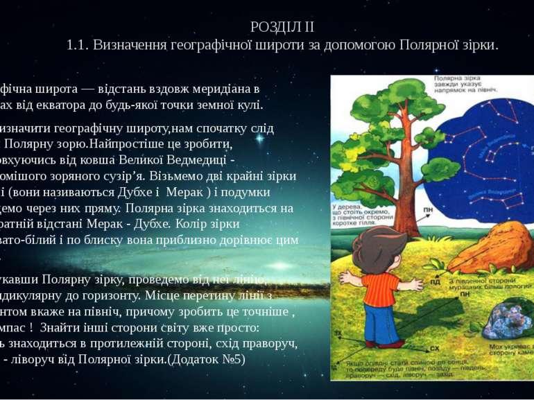 РОЗДІЛ ІІ 1.1. Визначення географічної широти за допомогою Полярної зірки. Ге...