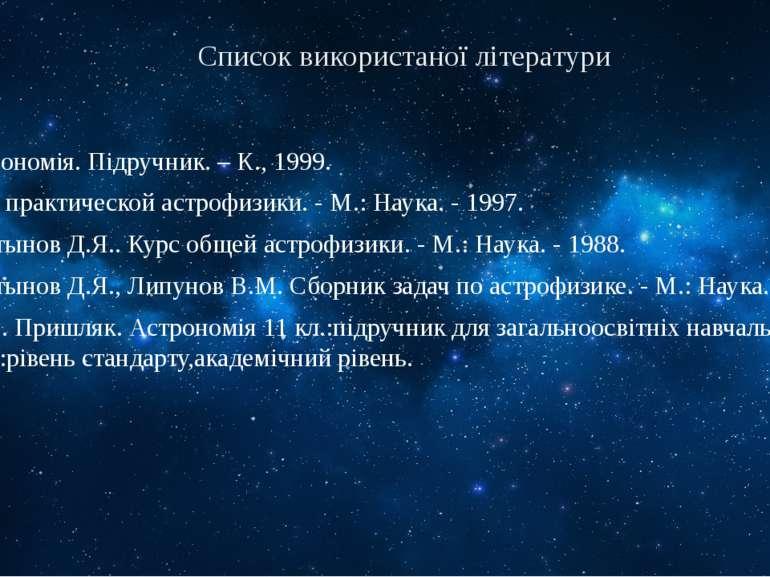 Список використаної літератури 1. Астрономія. Підручник. – К., 1999. 2. Курс ...