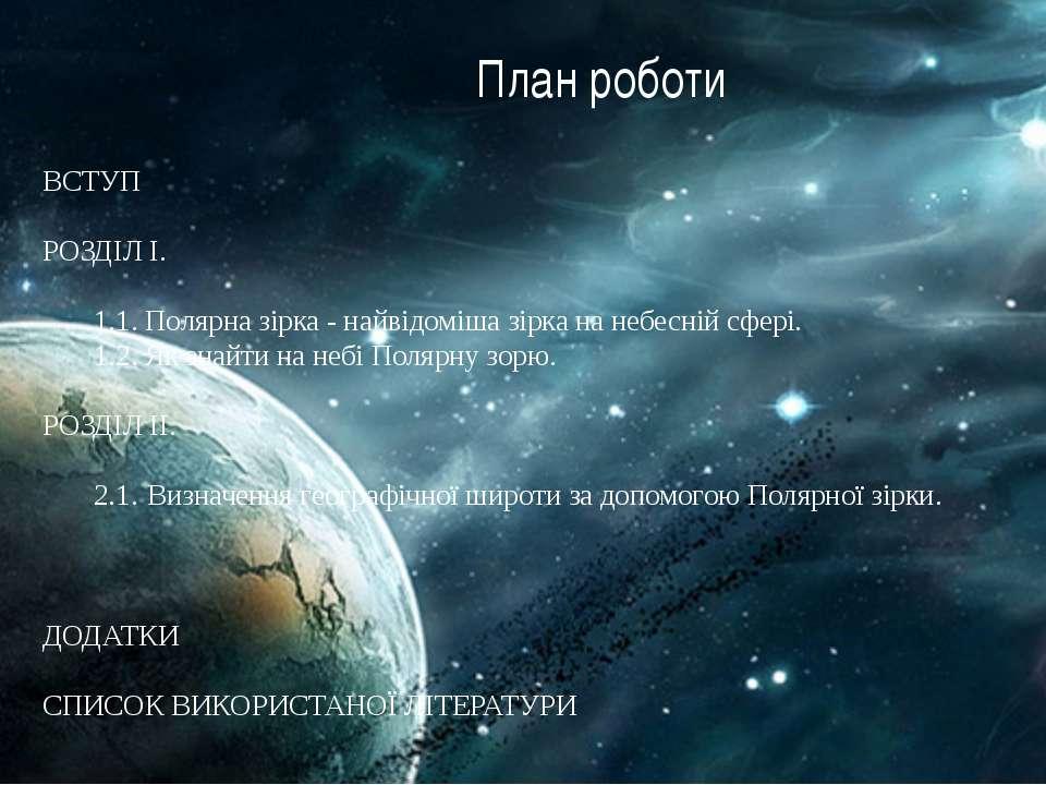 ЗМІСТ ВСТУП РОЗДІЛ І. 1.1. Полярна зірка - найвідоміша зірка на небесній сфер...