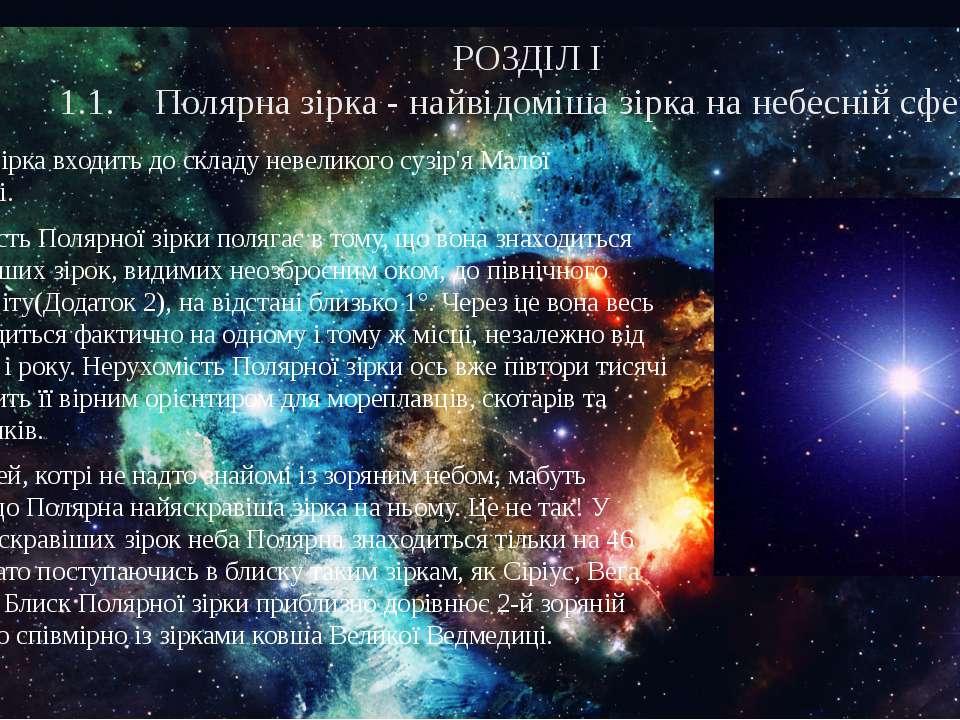 РОЗДІЛ І 1.1. Полярна зірка - найвідоміша зірка на небесній сфері. Полярна зі...