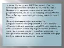 14 липня2014 інструмент OSIRIS на апараті «Розетта» сфотографував комету з в...