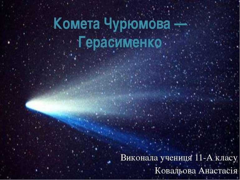 Реферат на тему комети 8283
