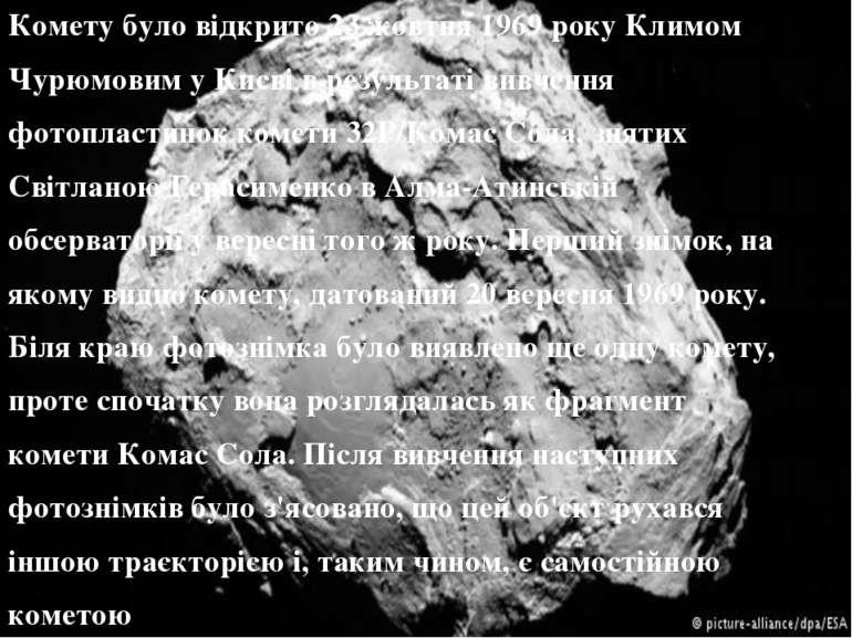 Комету було відкрито23 жовтня1969рокуКлимом ЧурюмовимуКиєвів результат...