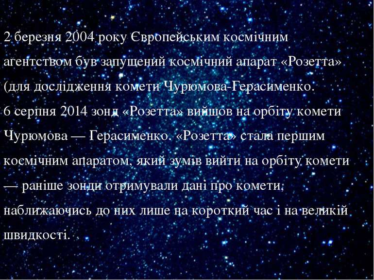 2 березня2004рокуЄвропейським космічним агентствомбув запущенийкосмічний...