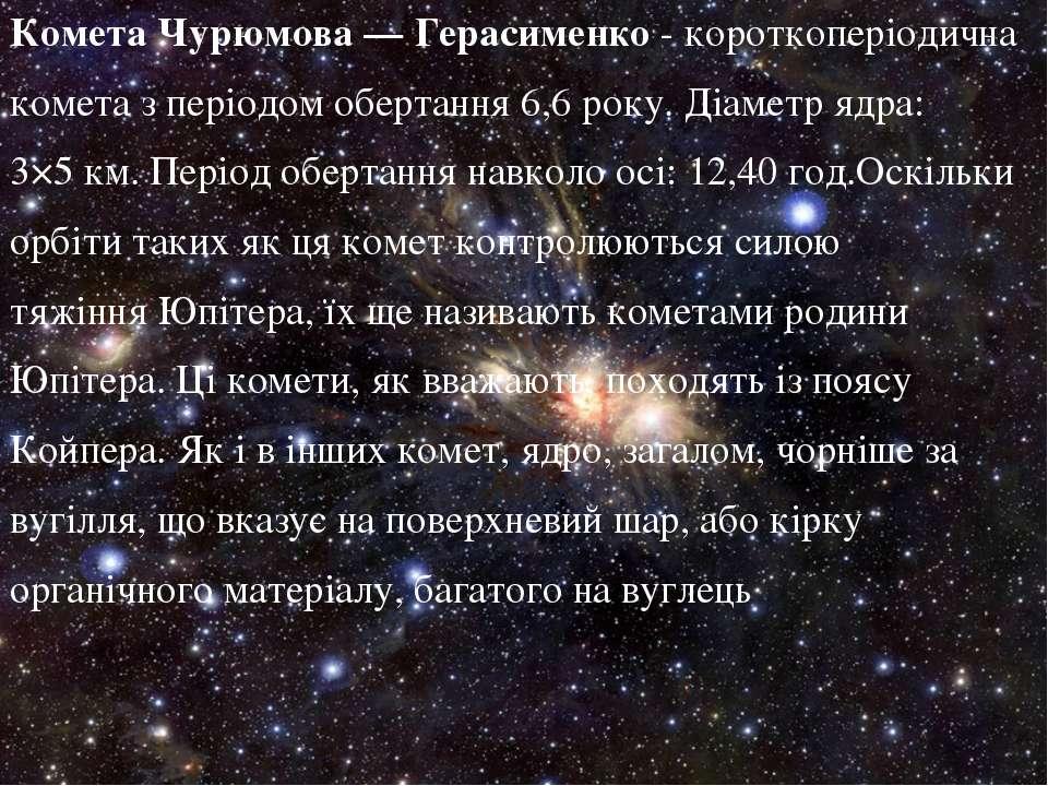 Комета Чурюмова— Герасименко- короткоперіодична кометаз періодом обертання...