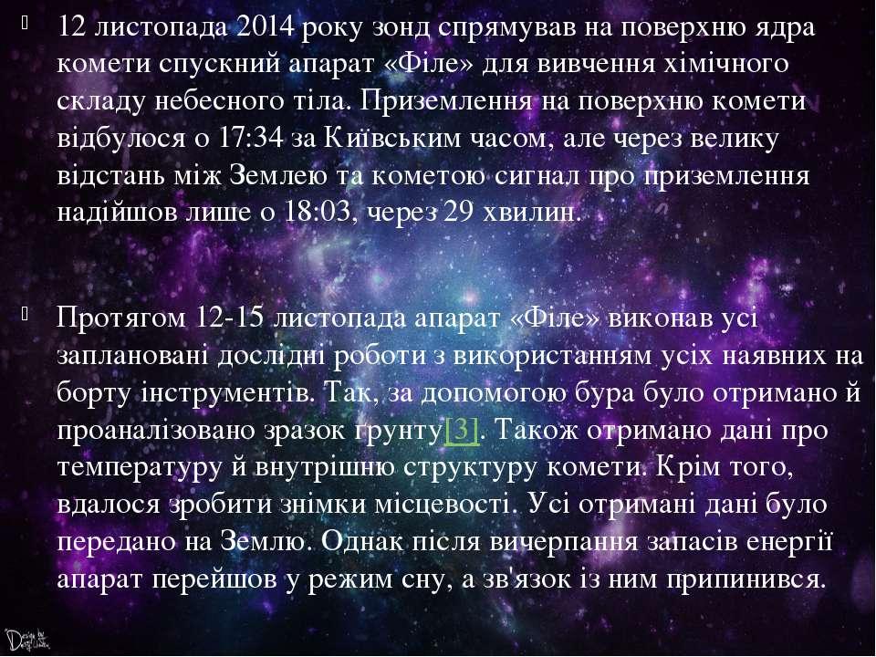 12 листопада2014 року зонд спрямував на поверхню ядра комети спускний апарат...