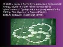 В 1980-х роках вАнгліїбуло виявлено близько 500 кілець, кругів та інших гео...