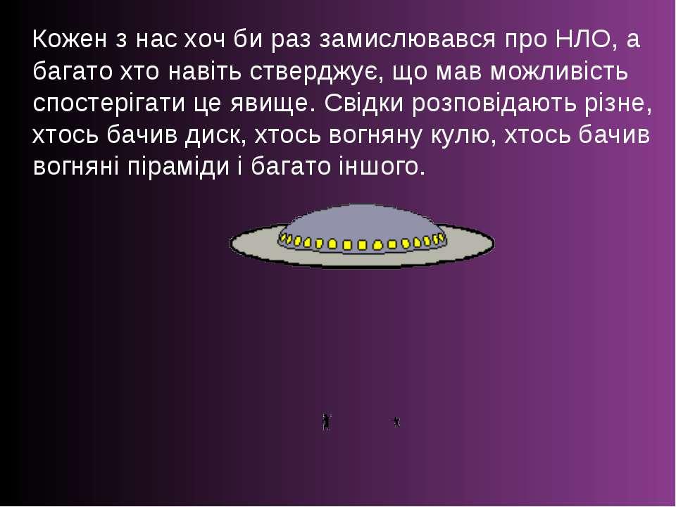 Кожен з нас хоч би раз замислювався про НЛО, а багато хто навіть стверджує, щ...