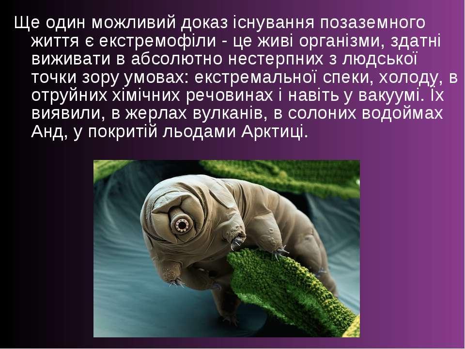 Ще один можливий доказ існування позаземного життя є екстремофіли - це живі о...