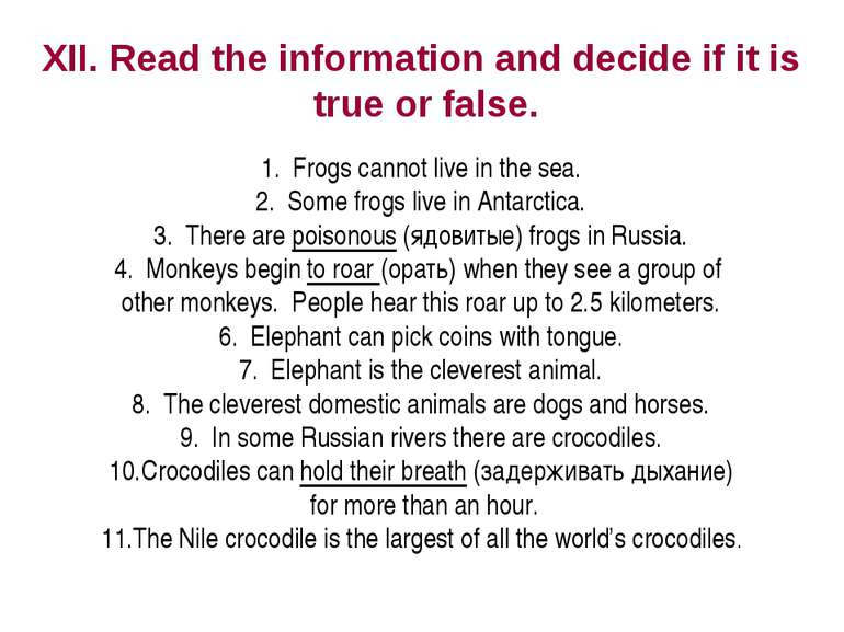 XII. Read the information and decide if it is true or false. Frogs cannot liv...