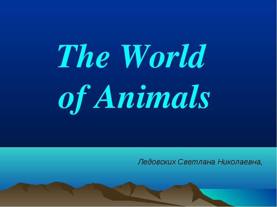 The World of Animals Ледовских Светлана Николаевна,
