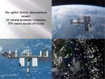 . На орбіті Землі, знаходиться понад 22 тисячі великих і близько 370 тисяч ма...