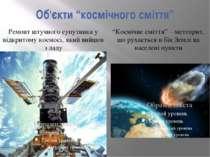 """Об'єкти """"космічного сміття"""" Ремонт штучного супутника у відкритому космосі, я..."""